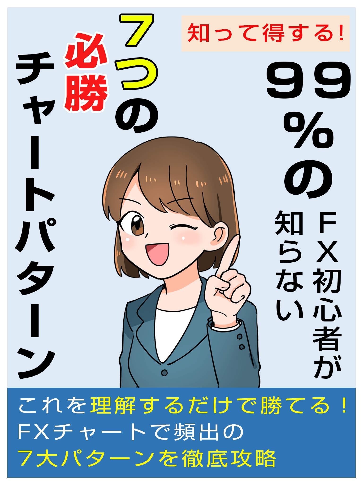 kyujukyupa-sentonosyosinnsyagasiranaiFXhissyoucya-tooata-nn (Japanese Edition)