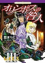 オリンポスの咎人 III レイエス (ハーレクインコミックス・エクストラ 11)