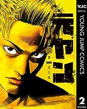 表紙: 元ヤン 2 (ヤングジャンプコミックスDIGITAL) | 山本隆一郎