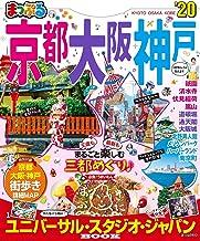 表紙: まっぷる 京都・大阪・神戸20 | 昭文社