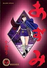 表紙: あずみ(37) (ビッグコミックス)   小山ゆう