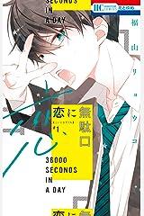 恋に無駄口【電子限定おまけ付き】 1 (花とゆめコミックス) Kindle版