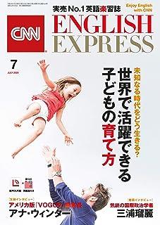 [音声DL付き]CNN ENGLISH EXPRESS 2020年7月号
