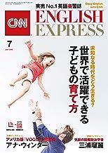 表紙: [音声DL付き]CNN ENGLISH EXPRESS 2020年7月号 | CNN English Express編