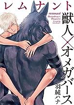 表紙: レムナント―獣人オメガバース― (7) (ダリアコミックスe) | 羽純ハナ
