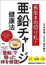 表紙: 長生きの切り札! 亜鉛チャージ健康法 | 平澤 精一
