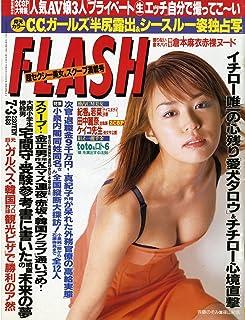 FLASH(フラッシュ)