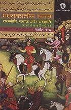 Madhyakaleen Bharat Rajniti Samaj Aur Sanskar