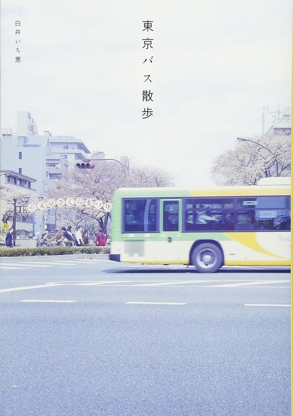 クリーナー包囲食器棚東京バス散歩
