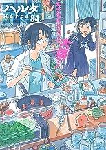 ハルタ 2021-MAY volume 84 (ハルタコミックス)