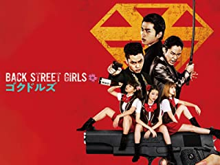 ドラマ『Back Street Girls-ゴクドルズ-』
