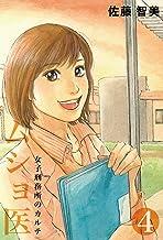 表紙: ムショ医4 | 佐藤智美