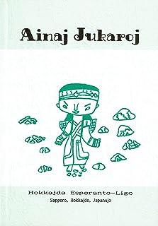 Ainaj Jukaroj: アイヌ神謡集エスペラント版