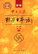 Standard Japanese of China-Japan Exchanges for Beginners (2nd Edition, 2 Volumes) (Japanese and Chinese Edition)
