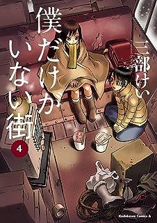 僕だけがいない街(4) (角川コミックス・エース)