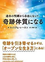 表紙: 過去の呪縛から自由になって、奇跡体質になる (中経出版)   伊藤 仁彦