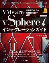 VMware vSphere7インテグレーションガイド impress top gearシリーズ