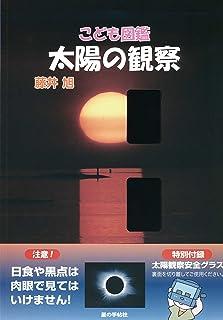 こども図鑑 太陽の観察 (星の手帖社こども図鑑シリーズ5)
