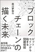 表紙: ブロックチェーンの描く未来 (ワニの本) | 森川夢佑斗