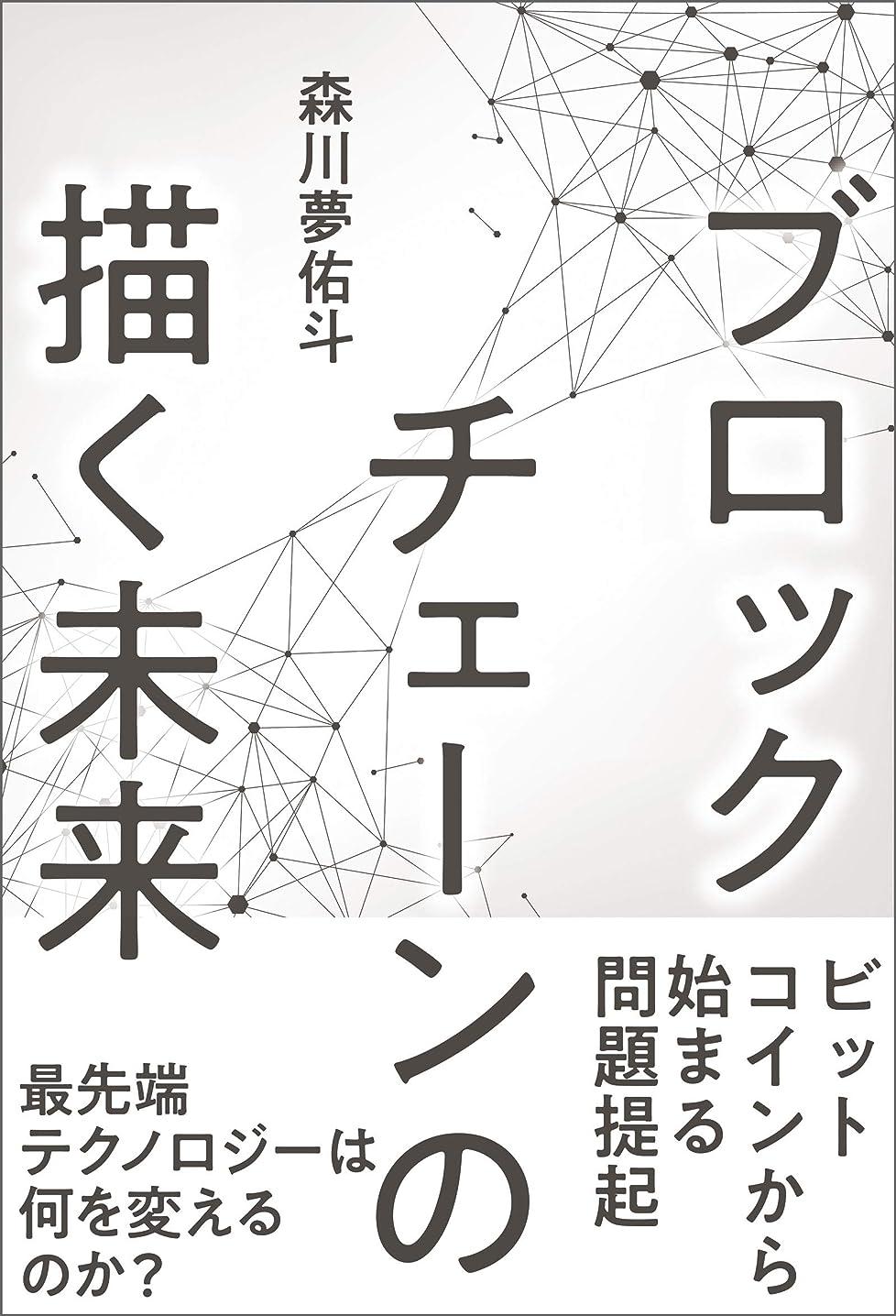 憤るすき青ブロックチェーンの描く未来 (ワニの本)