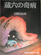 蔵六の奇病 (ジャンプスーパーコミックス)