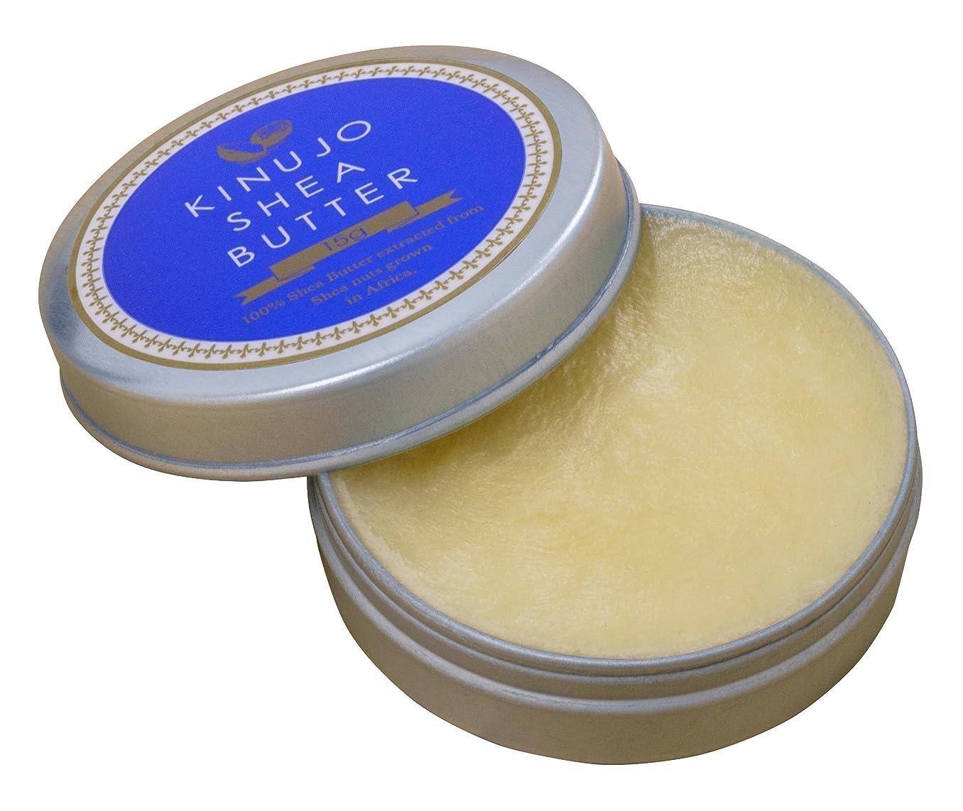 メロドラマティック肝かわすKINUJO SHEA BUTTER 15g(キヌージョシアバター)ガーナ産未精製100%天然由来?無添加?植物性