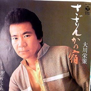 【EP】1982年 大川栄策「山茶花の宿/湯の町しぐれ」【検聴済】