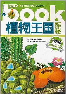 青少年科普图书馆•植物王国探秘(彩图版)