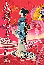 表紙: 大奥づとめ   永井紗耶子