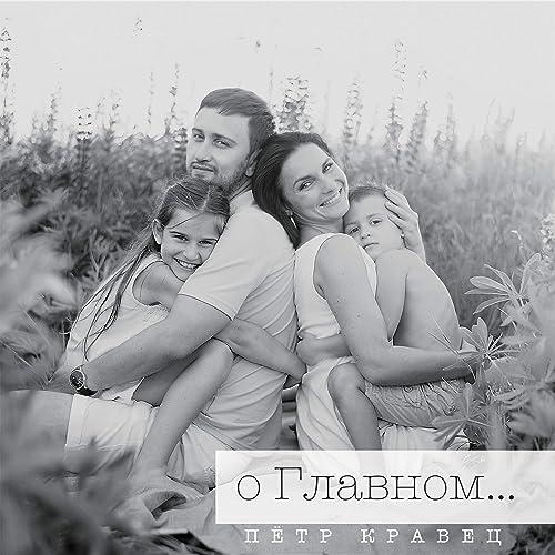 Пётр Кравец - О главном (2019)