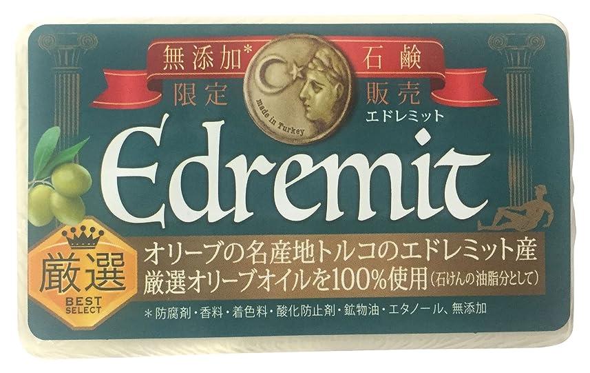 前兆モナリザ祖先エドレミット 無添加オリーブ石鹸