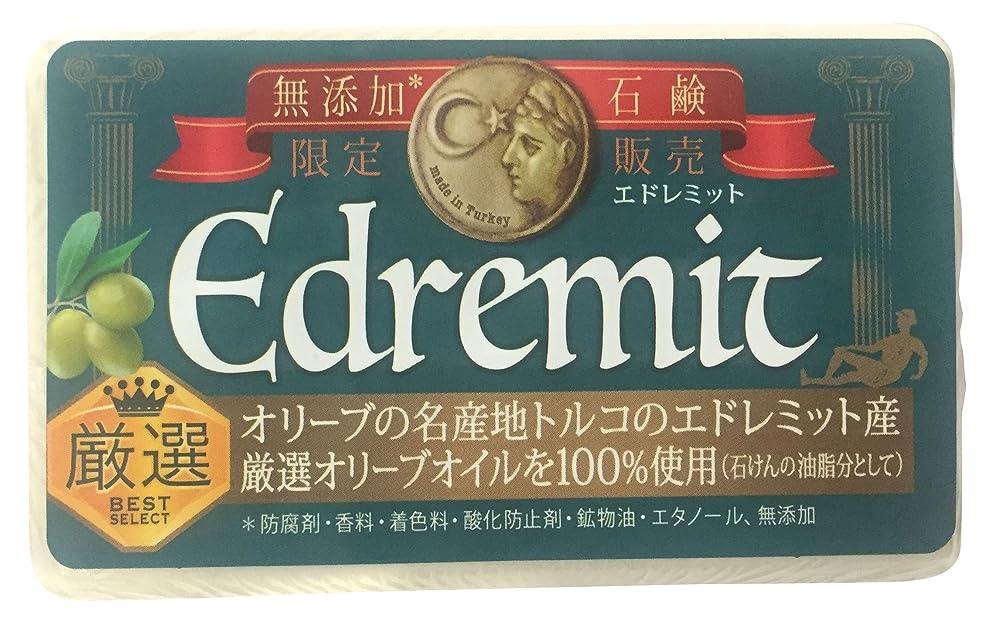 顕著矢印浸漬エドレミット 無添加オリーブ石鹸