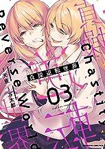 表紙: 貞操逆転世界3 (ヴァルキリーコミックス)   万太郎