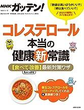 表紙: NHKガッテン! コレステロール本当の健康新常識 【食べてちゃっかり改善】最新対策ワザ   NHK科学・環境番組部