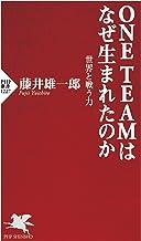 表紙: ONE TEAMはなぜ生まれたのか 世界と戦う力 (PHP新書)   藤井 雄一郎