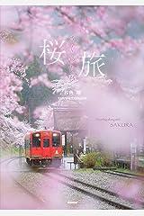 桜旅 さくらたび | Traveling along with SAKURA Kindle版