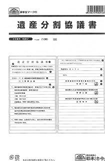 日本法令 相続 2/遺産分割協議書