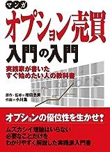 表紙: マンガ オプション売買入門の入門 | 増田丞美