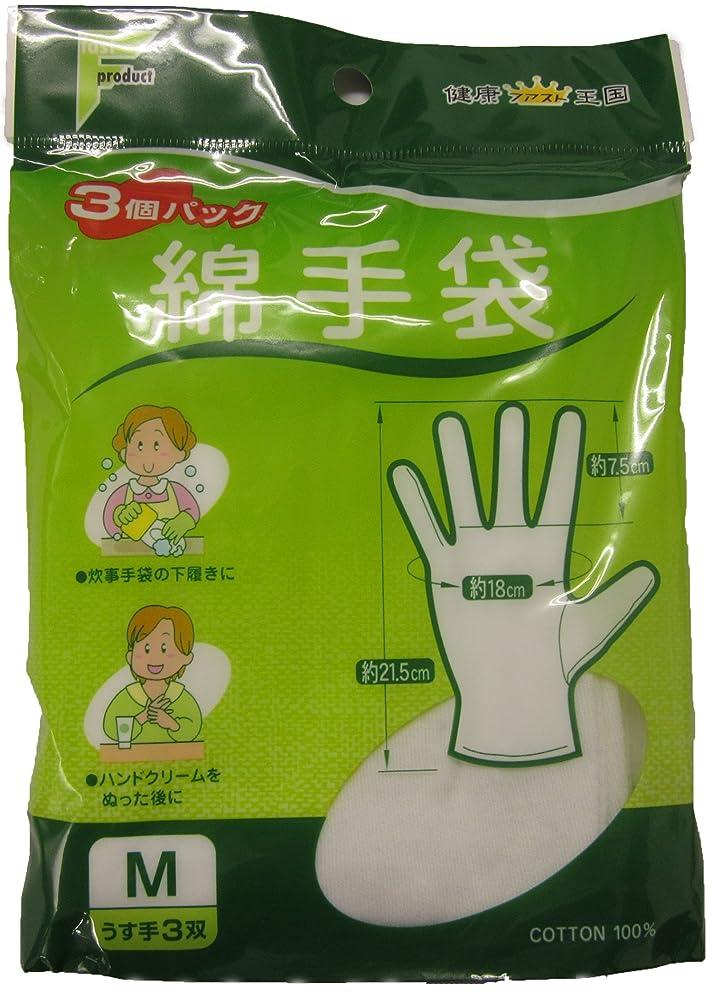 教義憲法フォーカスフアスト 綿手袋 M うす手 3双