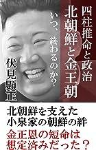 四柱推命と政治 北朝鮮金王朝 (伏見文庫)