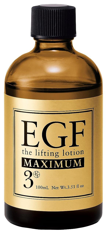 容量飛躍逸脱【高濃度EFG化粧水】EGF リフティングローション マキシマム 100mL