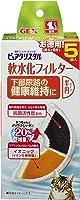 ジェックス ピュアクリスタル 軟水化フィルター半円タイプ猫用5P