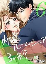 内緒のルームシェア3か条!?(6) (内緒の恋愛コミック)