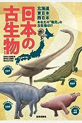 日本の古生物たち (サクラBooks) Kindle版