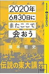 2020年6月30日にまたここで会おう 瀧本哲史伝説の東大講義 (星海社 e-SHINSHO) Kindle版