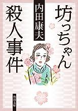 表紙: 坊っちゃん殺人事件 「浅見光彦」シリーズ (角川文庫) | 内田 康夫