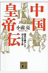 中国皇帝伝 歴史を動かした28人の光と影 (講談社文庫) Kindle版