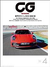 表紙: CG(CAR GRAPHIC)2019年4月号 [雑誌] | カーグラフィック編集部