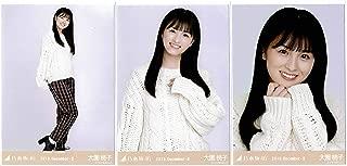 乃木坂46 白ニット ランダム生写真 3種コンプ 大園桃子