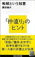 表紙: 和解という知恵 (講談社現代新書) | 廣田尚久
